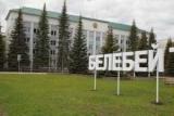 Кращі готелі Белебея: опис та відгуки